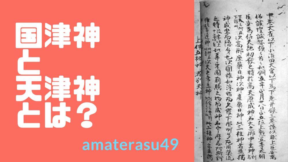 国津神と天津神とは?日本神話に登場する神々の分類を解説
