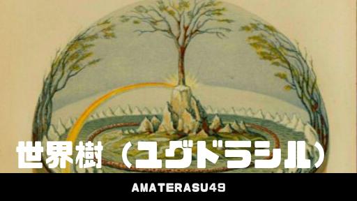 世界樹(ユグドラシル)とは?天を支え冥界にも通じる大樹の神話を知ろう