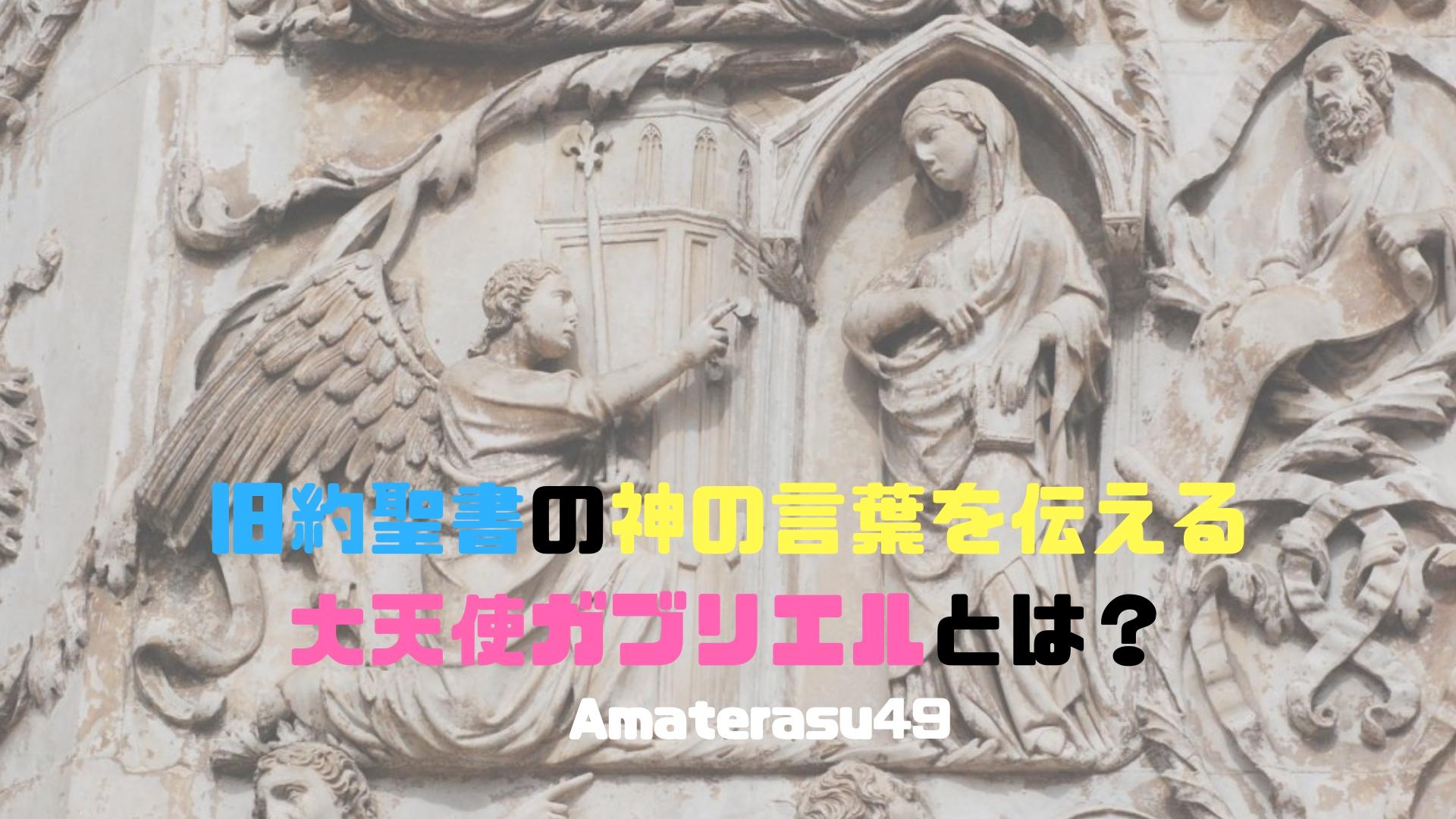 大天使ガブリエルとは?旧約聖書の神の言葉を伝える天使について知ろう