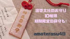 出雲大社のお守り10種類の効果と値段、縁結びの糸や期間限定の蘇守についても解説