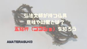 五鈷杵(ごこしょ)とは?弘法大師が持つ仏具の意味や効果について知ろう