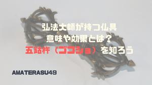 五鈷杵(ゴコショ)とは?弘法大師が持つ仏具の意味や効果について知ろう