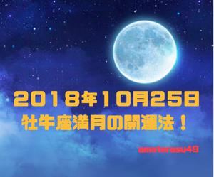 2018年10月25日牡牛座満月の開運法!金星や冥王星の逆行に注意が必要?
