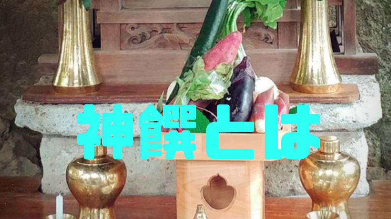 神饌とは?神にお供えする食べ物の意味や読み方・おさがりの儀式について解説