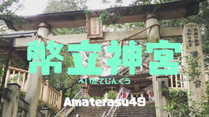 幣立神宮とは?日の宮とも呼ばれる熊本県の不思議な神社について知ろう