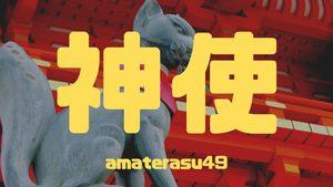 神使(しんし)とは?神道で神の使いとされる動物たちについて解説