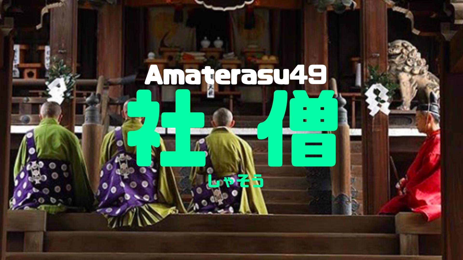 社僧とは?意味や役職を解説!神社との関係や別当や宮司についても紹介