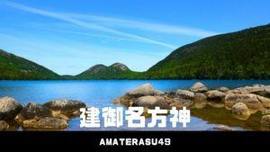 建御名方神(タケミナカタ)とは?国譲りの神のご利益や信仰する神社を解説
