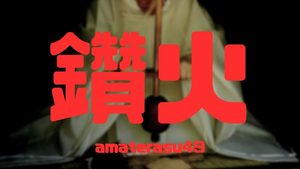鑽火(きりび)とは?神道における神聖な火を得るための発火法を解説