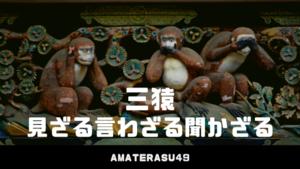 「見ざる言わざる聞かざる」とは?三猿の由来や意味と4匹目の猿についても紹介