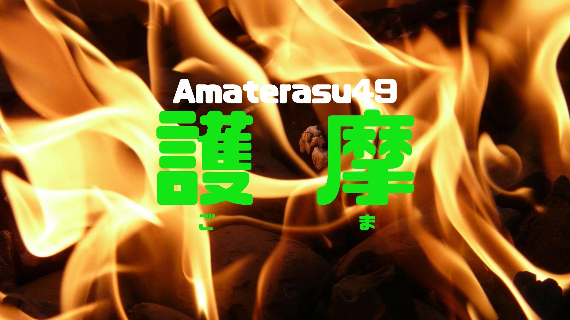 護摩とは何?火を用いる儀式の正しい意味を解説