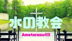 水の教会とは?安藤忠雄が設計した北海道トマムにある教会について知ろう