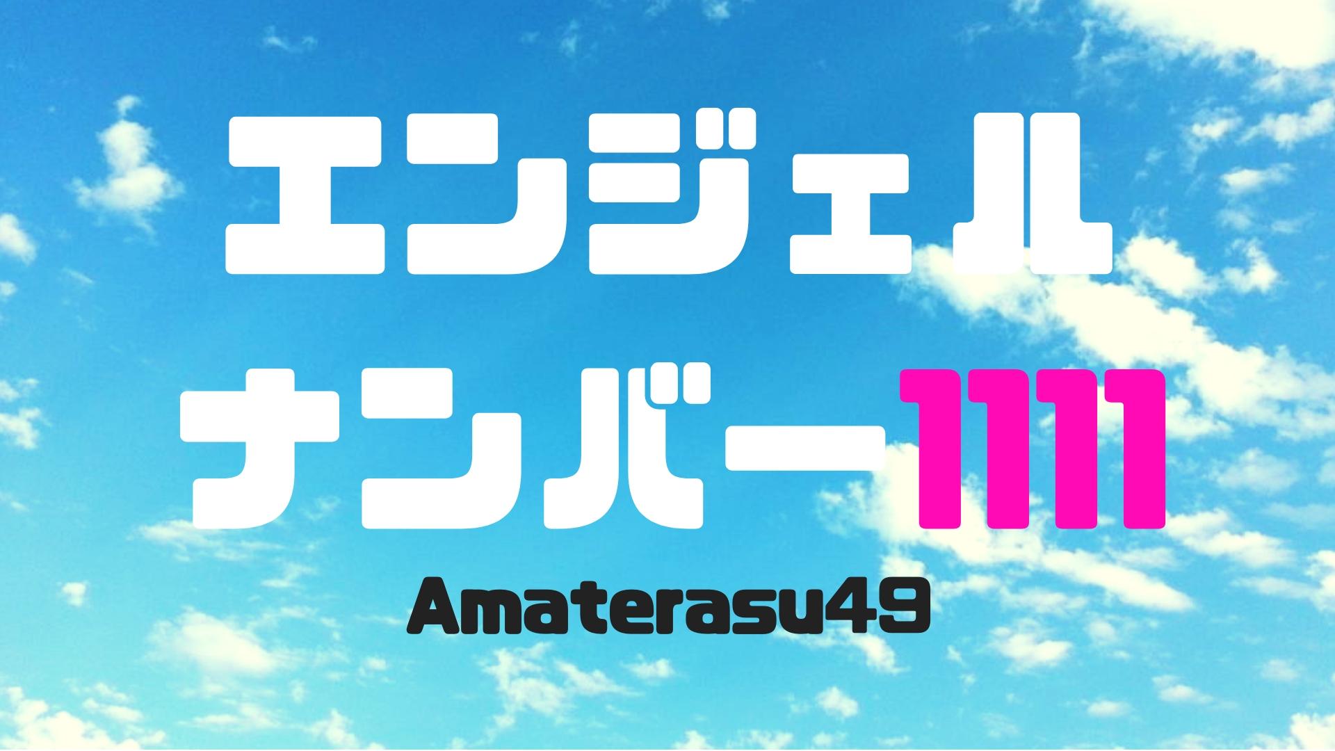 エンジェルナンバー1111の意味とは?恋愛、復縁、仕事等に関する天使からのメッセージを紹介!