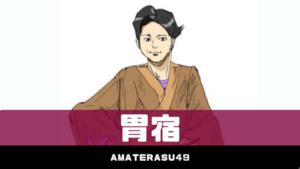 【宿曜】 胃宿の性格・相性・適職を男女別に解説!2019年の胃宿の運勢も紹介