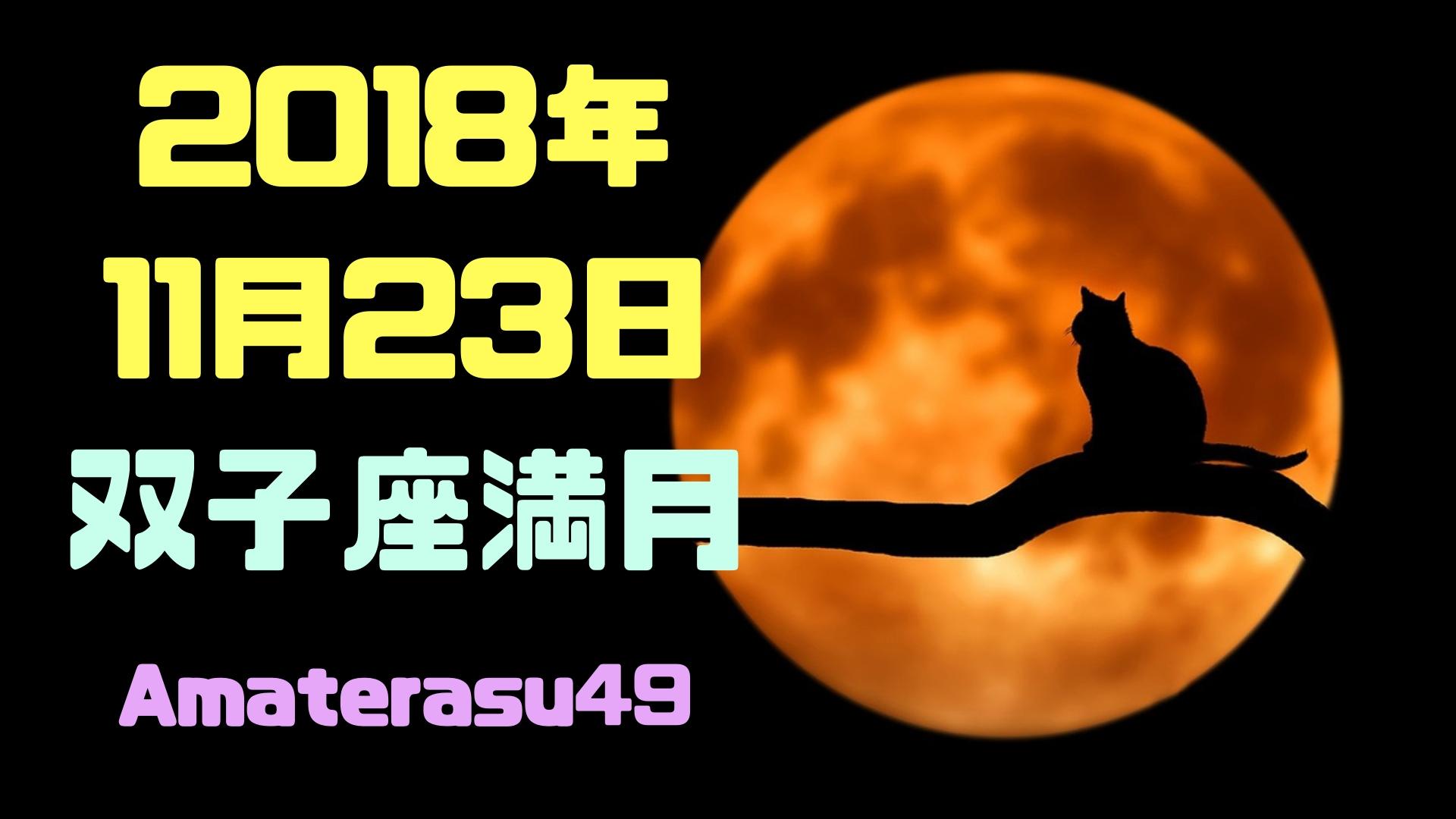 2018年11月23日双子座満月の手放しテーマや改善ワークを紹介!