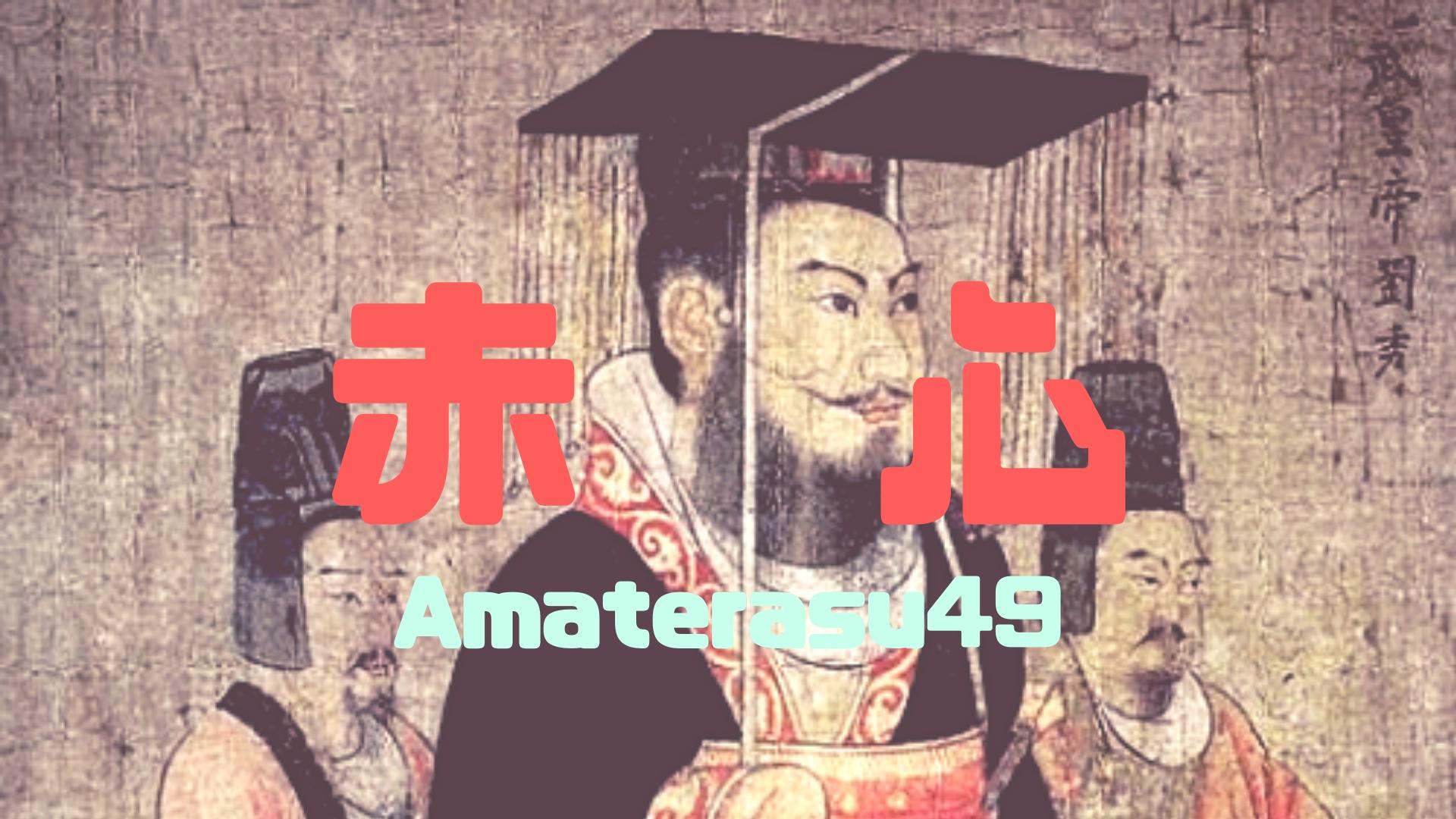 赤心とは?後漢書に由来する故事成語の意味や読み方を知ろう