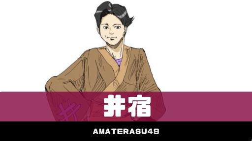 【宿曜】 井宿の性格・相性・適職を男女別に解説!2020年の井宿の運勢も紹介
