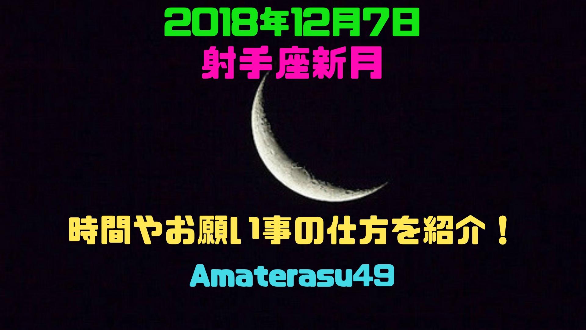 2018年12月7日射手座新月の時間やお願い事の仕方を紹介!