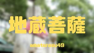 """地蔵菩薩とは?日本で""""お地蔵様""""と呼ばれる菩薩のご利益や真言を解説"""