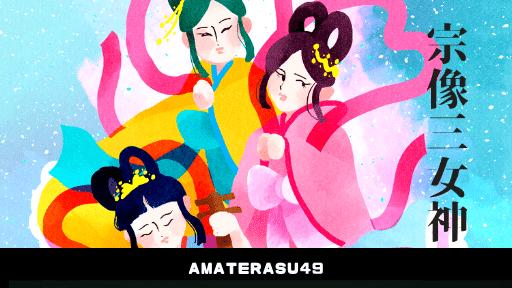 宗像三女神とは?日本各地で祀られる女神のご利益や物語について解説