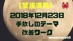 2018年12月23日蟹座満月の手放しテーマやお願い事の仕方とは?