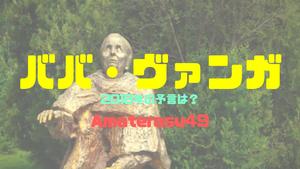 予言者ババ・ヴァンガの2018年の予言は?日本の予言や過去の予言も解説