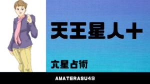 【2020年】天王星人プラスはどんな人?六星占術での特徴と相性、運勢を解説!