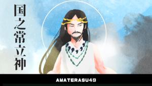 国常立尊(クニノトコタチノミコト)とは?龍神との関係や封印の真相を解説