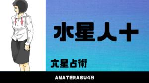 【2020年】水星人プラスはどんな人?六星占術での特徴と相性、運勢を解説!
