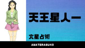 【2020年】天王星人マイナスはどんな人?六星占術での特徴と相性、運勢を解説!