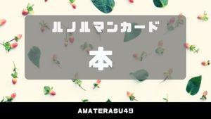 【ルノルマンカード】本の意味やキーワード、組み合わせを徹底解説!