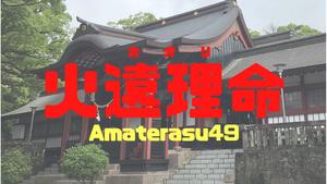 火遠理命(ホオリ)とは?初代天皇の祖父である日本神話の神の一柱を解説