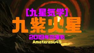 【2019年】九紫火星の運勢とは?九紫火星の7つの性格と吉方位・相性を解説!