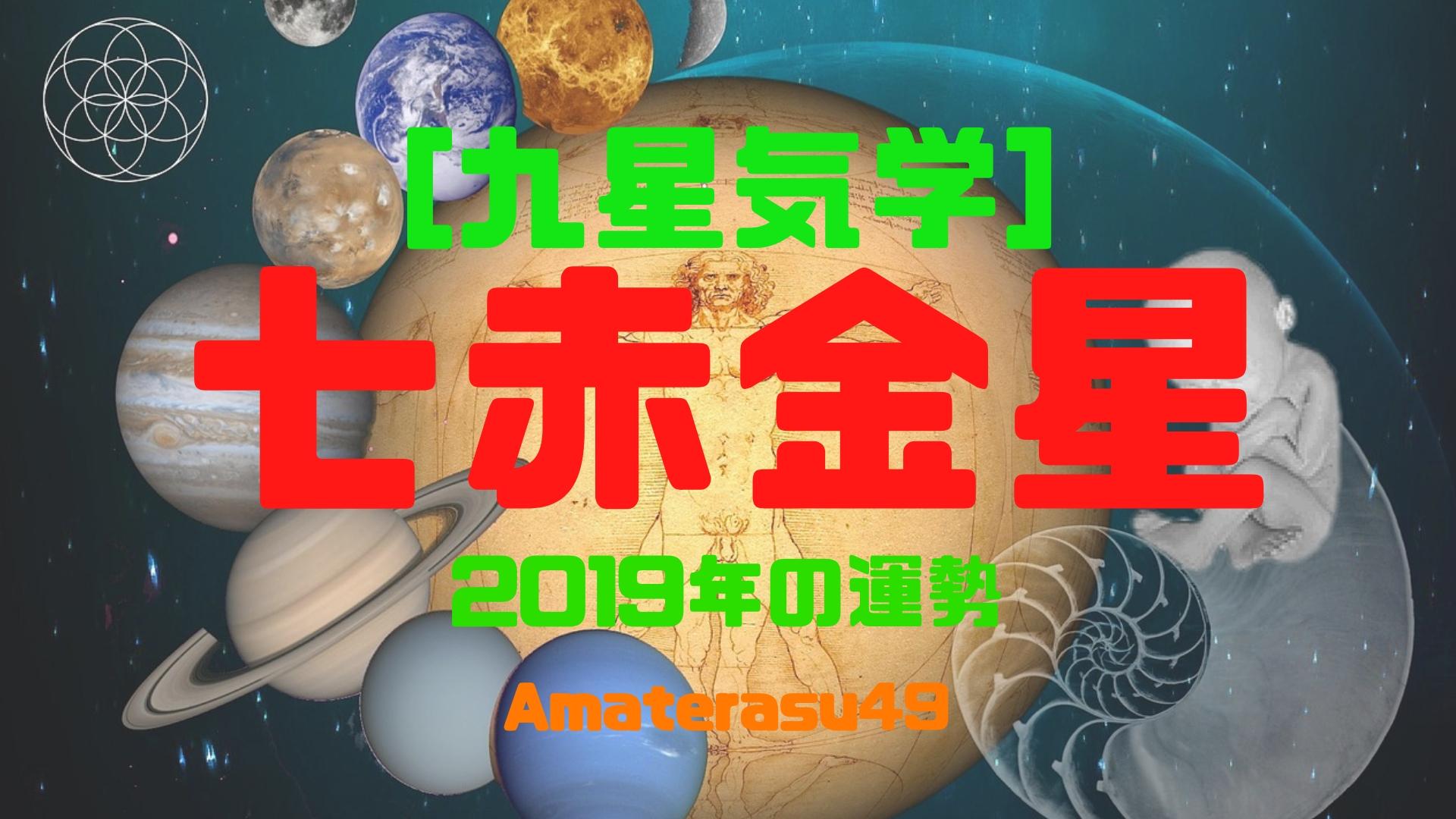 【2019年】七赤金星の運勢とは?七赤金星の7つの性格と吉方位・相性を解説!