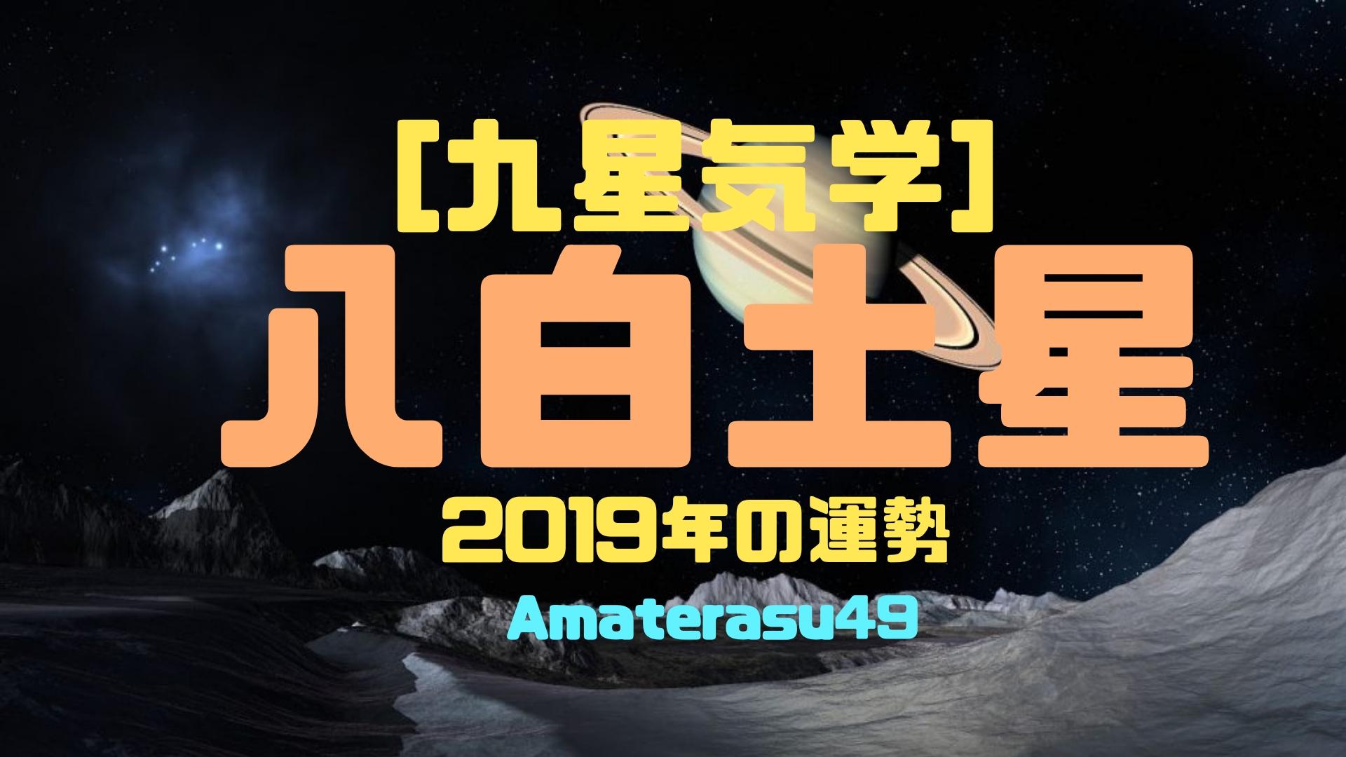 【2019年】八白土星の運勢とは?八白土星の7つの性格と吉方位・相性を解説!