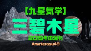 【2019年】三碧木星の運勢とは?三碧木星の7つの性格と吉方位・相性を解説!