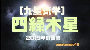 【2019年】四緑木星の運勢とは?四緑木星の7つの性格と吉方位・相性を解説!