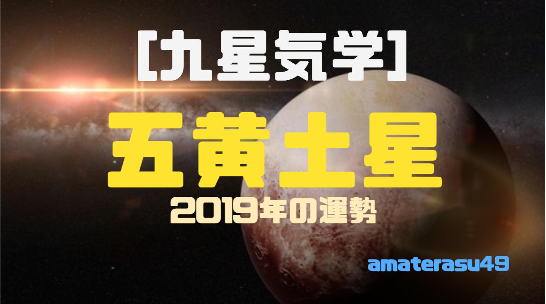 【2019年】五黄土星の運勢とは?五黄土星の7つの性格と吉方位・相性を解説!