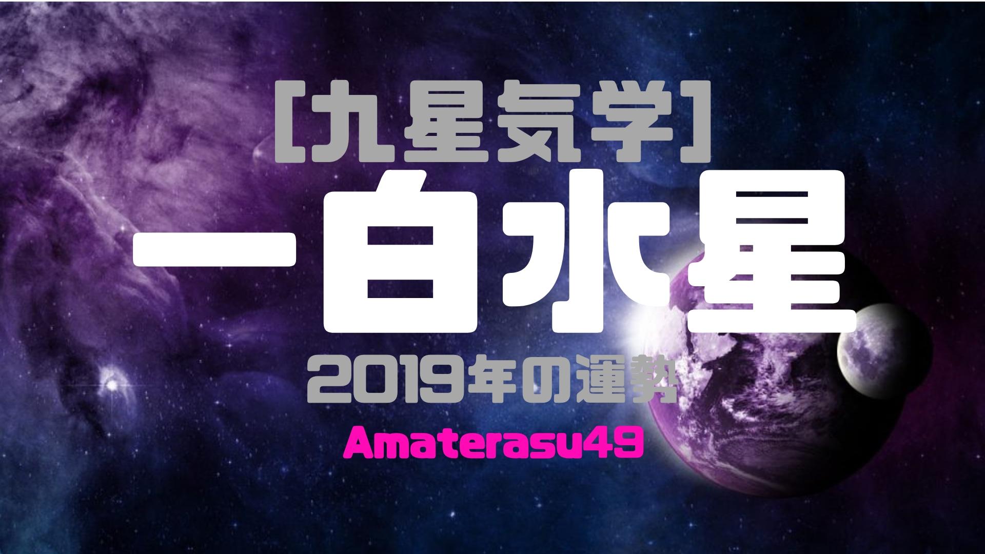 【2019年】一白水星の運勢とは?一白水星の7つの性格と吉方位・相性を解説!