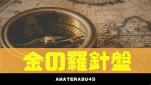 【2020年】金の羅針盤の運勢は?五星三心占いでの5つの性格と相性・適職を解説!