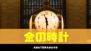 【2020年】金の時計の運勢は?五星三心占いでの5つの性格と相性・適職を解説!