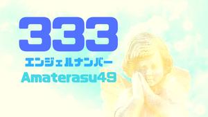 エンジェルナンバー【333】の意味とは?恋愛、復縁、仕事等に関する天使からのメッセージを紹介!