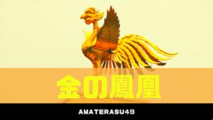 【2020年】金の鳳凰の運勢は?五星三心占いでの5つの性格と相性・適職を解説!