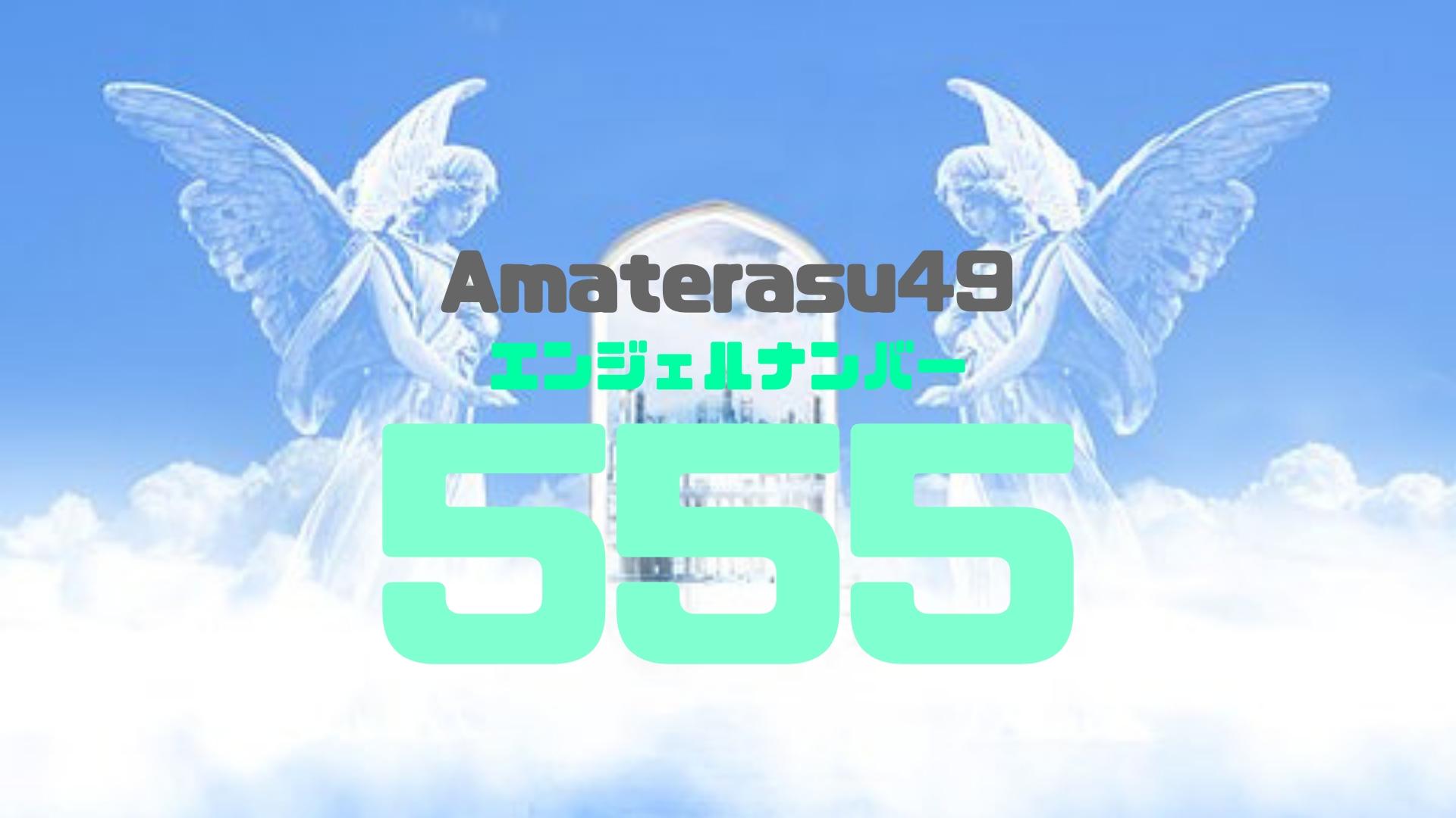 エンジェルナンバー555の数秘術的意味やメッセージに迫る