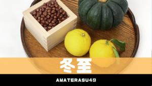 2019年の冬至はいつ?冬至の食べ物、ゆず湯やかぼちゃのレシピも紹介!
