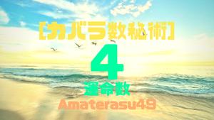 運命数4の人の性格・特徴・長所と短所・取説・適職・有名人を解説!