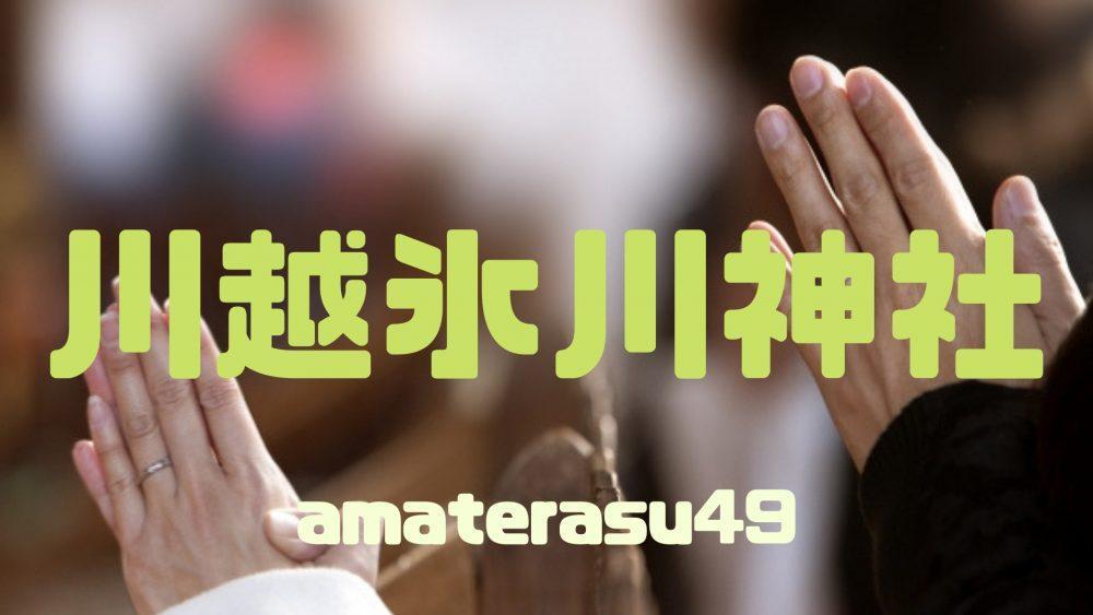 縁結びのパワースポット「川越氷川神社」〜ご利益やアクセス方法を解説〜