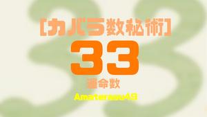 運命数33の人の性格・特徴・長所と短所・取説・適職・有名人を解説!