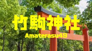 「竹駒神社」とは?ご利益、お守りや御朱印などアクセス方法や時間まで解説