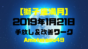 2019年1月21日獅子座満月の過ごし方や手放し&改善ワークを紹介